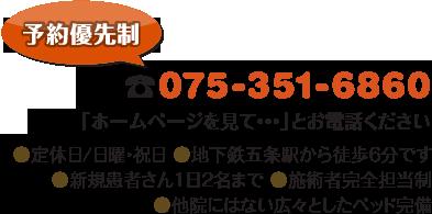 電話:075-351-6860