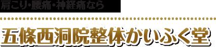 【京都市下京区の整体】かいふく堂:ホーム