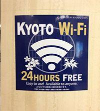 kyoto_wifi5